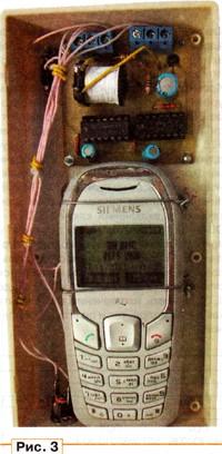 Схема Сотовый телефон посылает сигнал тревоги 3.