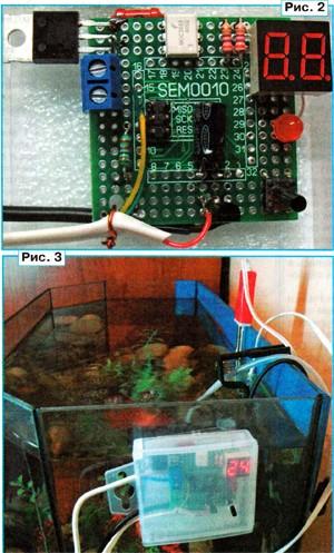 Схема Терморегулятор для аквариума 3.